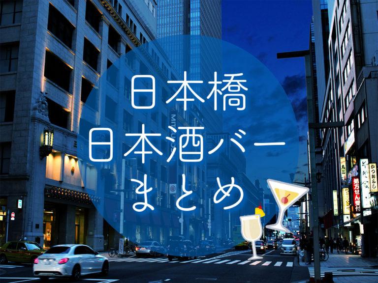 日本橋で楽しめる日本酒バー18選をご紹介!