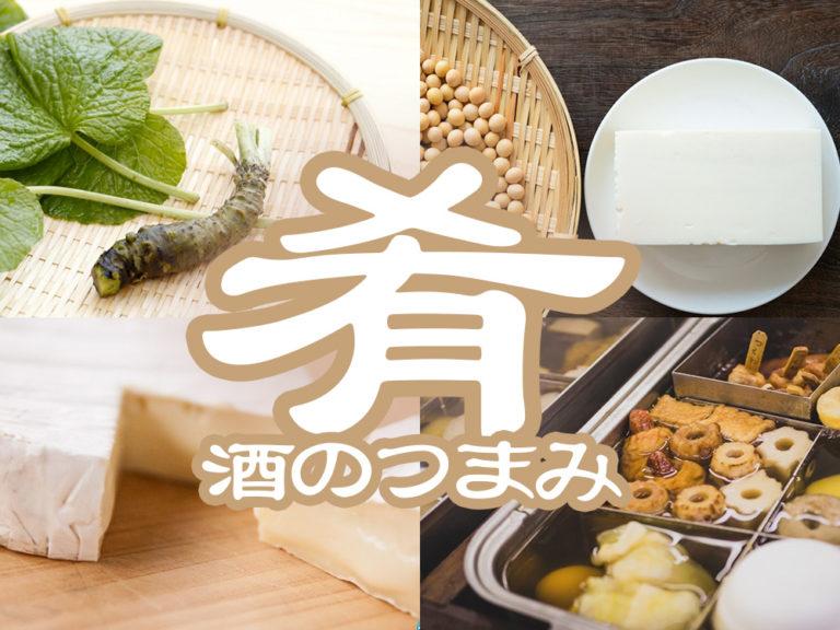 日本酒に合うおつまみを紹介!家でも簡単に作れるおつまみレシピも