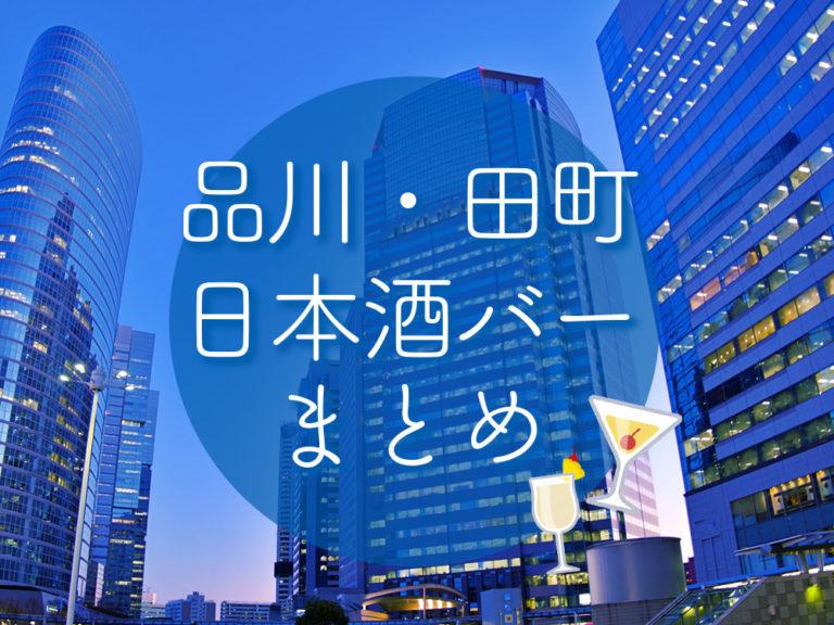 品川・田町で楽しめる日本酒バー18選をご紹介!