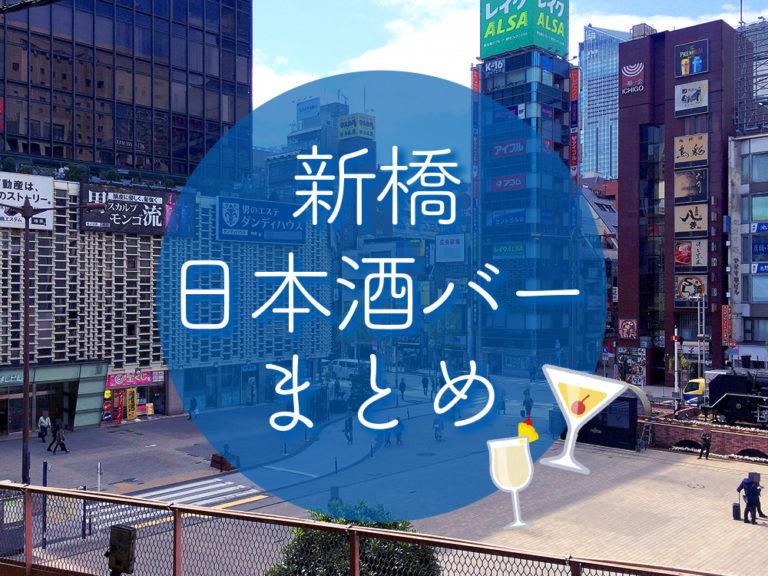新橋の日本酒バー18選をご紹介!高コスパ店やデートに最適なお店を紹介