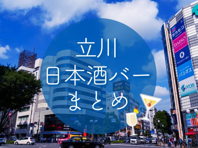 立川の日本酒バー18選を紹介!デートにオススメなお店や高コスパ店ばかり