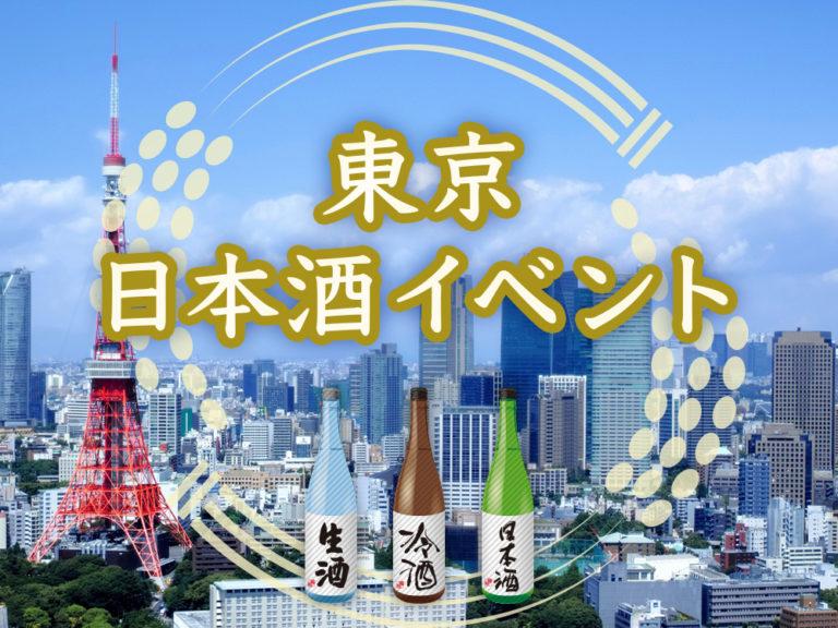 東京で開催される日本酒イベントをまとめました!