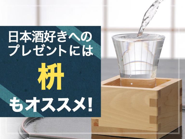 日本酒好きへのプレゼントには枡もオススメ!