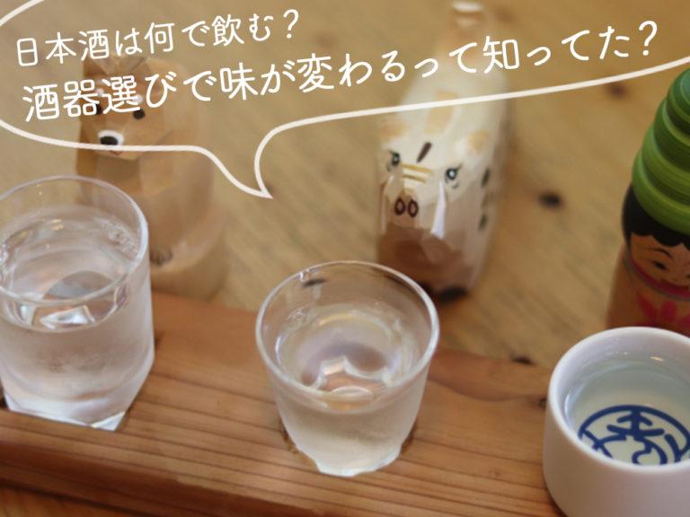 日本酒の酒器について解説します!種類から選び方のポイントも