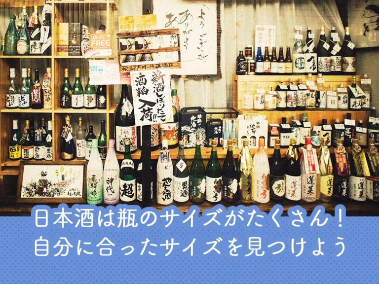 日本酒は瓶のサイズがたくさん!自分に合ったサイズを見つけよう