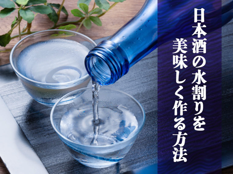 日本酒の水割りを美味しく作る方法!アルコール度数12度、温度は5度が目安