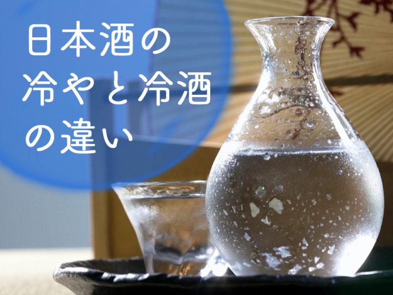 日本酒の冷やと冷酒は違う!冷やが常温な理由や温度ごとの名称を解説