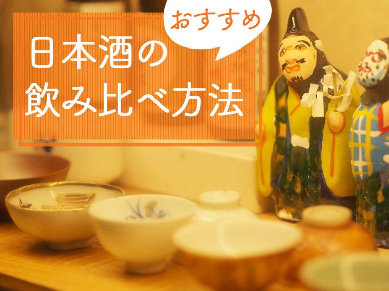 日本酒の飲み比べの方法!どんな種類で飲み比べるのがオススメなのかを紹介します