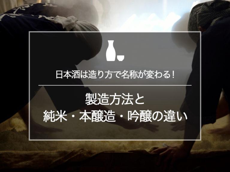 日本酒の造り方を解説!純米/醸造/吟醸の違いまで説明します