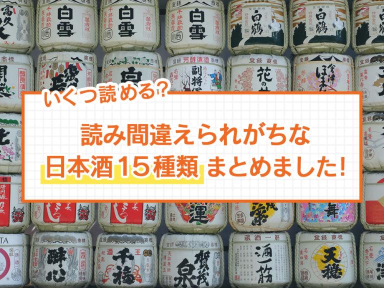 「あれ、読めない?」読み方の難しい日本酒15種類をまとめました!