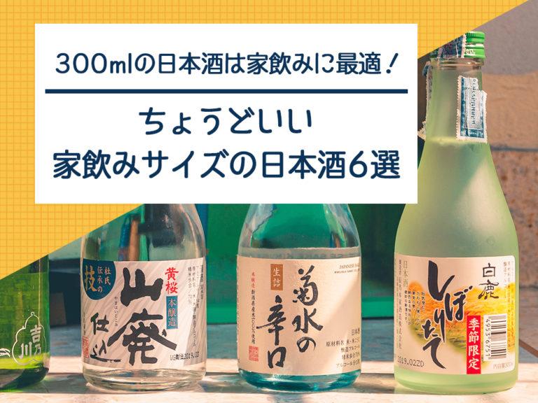 300ml~360mlの二合瓶サイズの日本酒からオススメ銘柄6選を紹介!