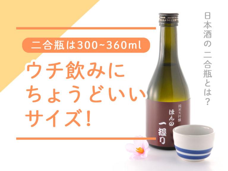 日本酒の二合瓶は300ml~360mlでウチ飲みにベストなサイズ!