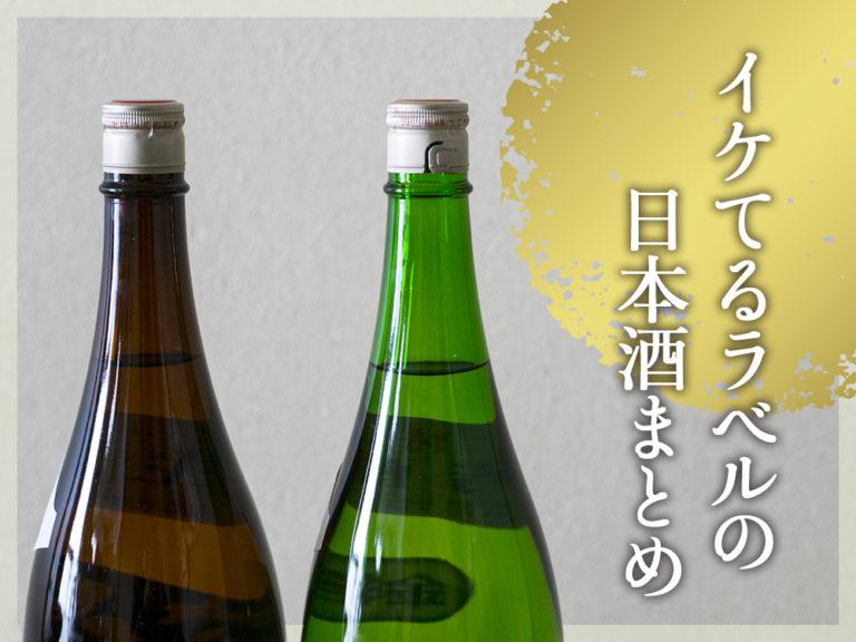イケてるラベルの日本酒10選をご紹介!カッコいいから可愛いまで
