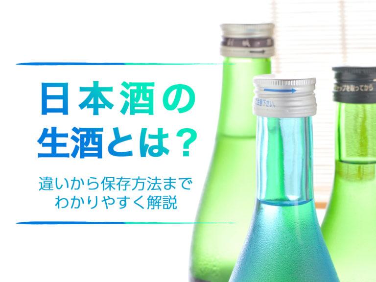日本酒の生酒とは?違いから保存方法までわかりやすく解説