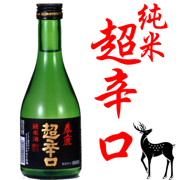 春鹿(はるしか) 純米 超辛口