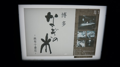 日本酒 飲み放題 麻布 なぎの木