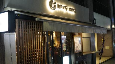 日本酒 飲み放題 麻布 山芋の多い料理店
