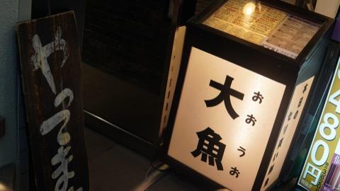 日本酒 飲み放題 恵比寿 大魚