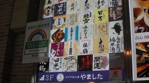 日本酒 飲み放題 恵比寿 えびす呑み場 やました
