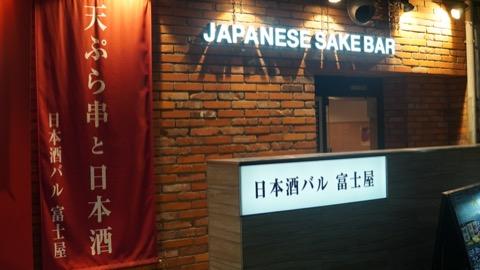 日本酒 飲み放題 渋谷日 本酒バル 富士屋