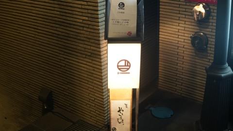 日本酒 飲み放題 銀座 ごち惣家