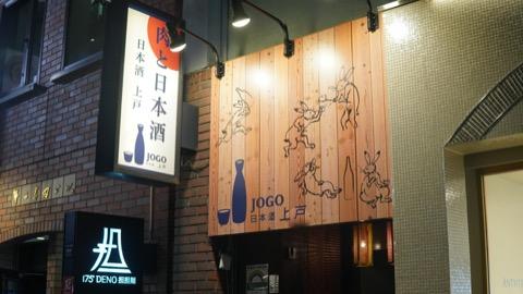日本酒 飲み放題 銀座 肉と日本酒 jogo~上戸~