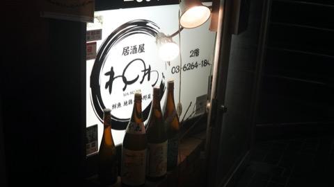 日本酒 飲み放題 銀座 居酒屋 わのわ