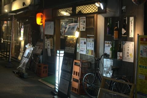 新宿 日本酒飲み放題 新宿古民家 十徳