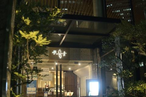 日本酒バー 新宿 音音 新宿センタービル店