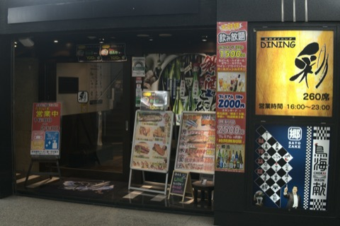日本酒バー 新宿 DINING 彩 新宿店
