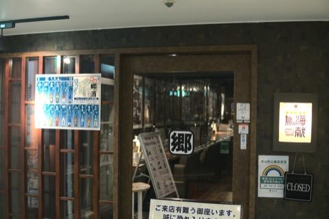 日本酒 飲み放題 新宿 郷酒 鳥海一献 新宿店