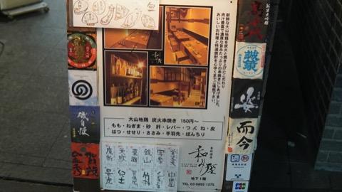 日本酒 飲み放題 池袋 和み屋