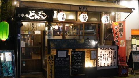 日本酒 飲み放題 池袋 炭市場 どんどこ