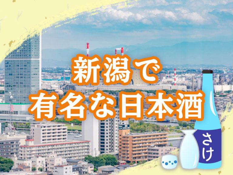 【日本酒の生産量3位】新潟が日本酒で有名な理由と有名銘柄!