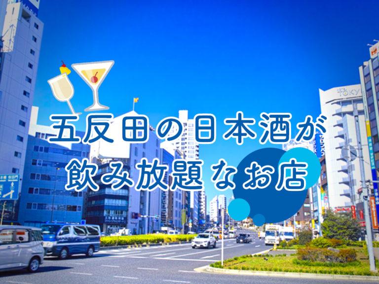 五反田の日本酒が飲み放題なお店9選!シチュエーション別にご紹介!!