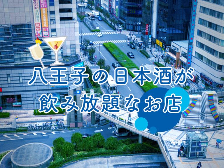 八王子の日本酒が飲み放題なお店9選!シチュエーション別にご紹介!!