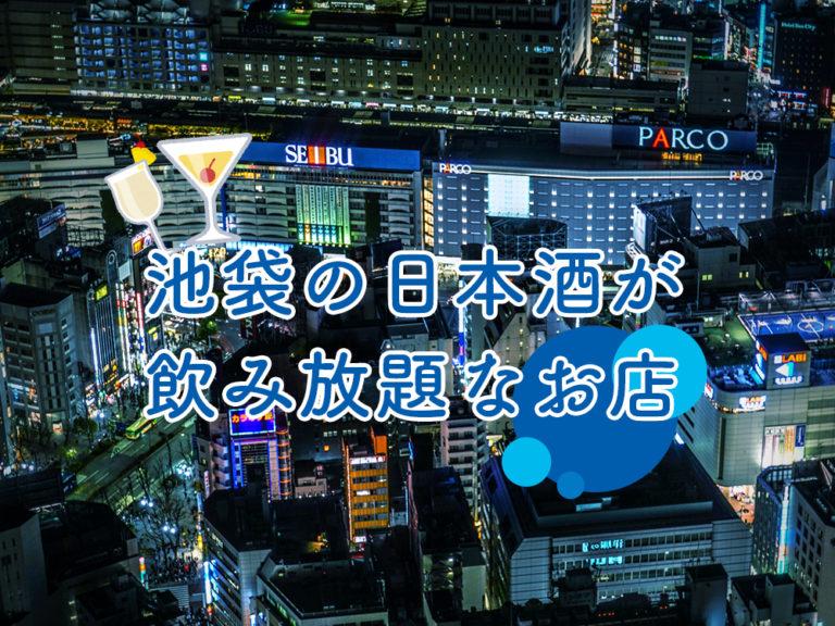 池袋の日本酒が飲み放題なお店9選!シチュエーション別にご紹介!!
