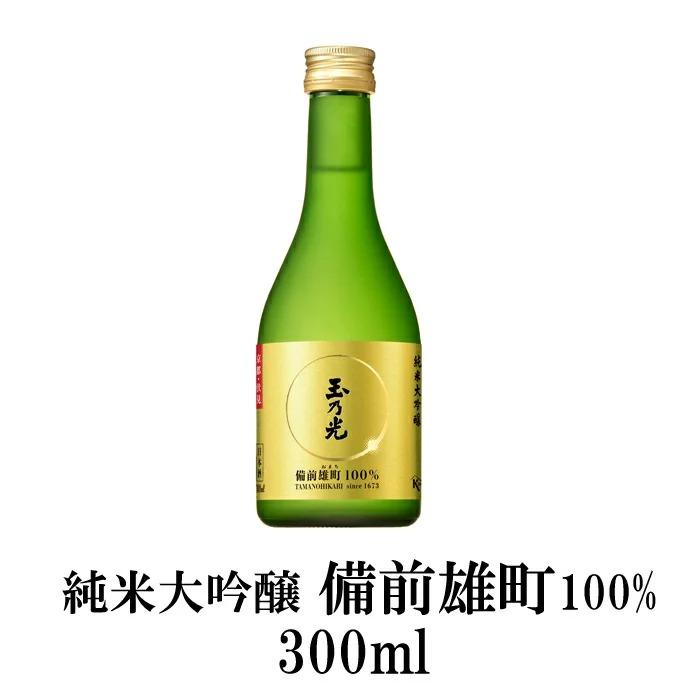 玉乃光(たまのひかり) 純米大吟醸 備前雄町