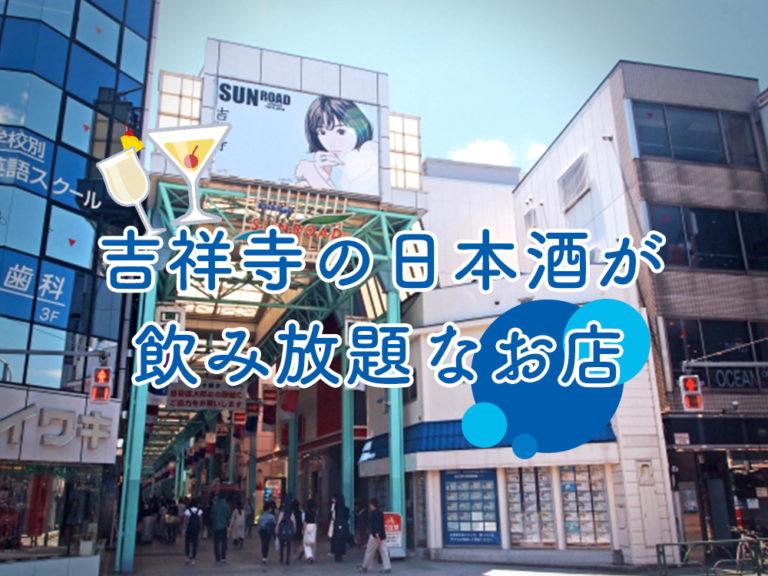 吉祥寺の日本酒が飲み放題なお店9選!シチュエーション別にご紹介!!