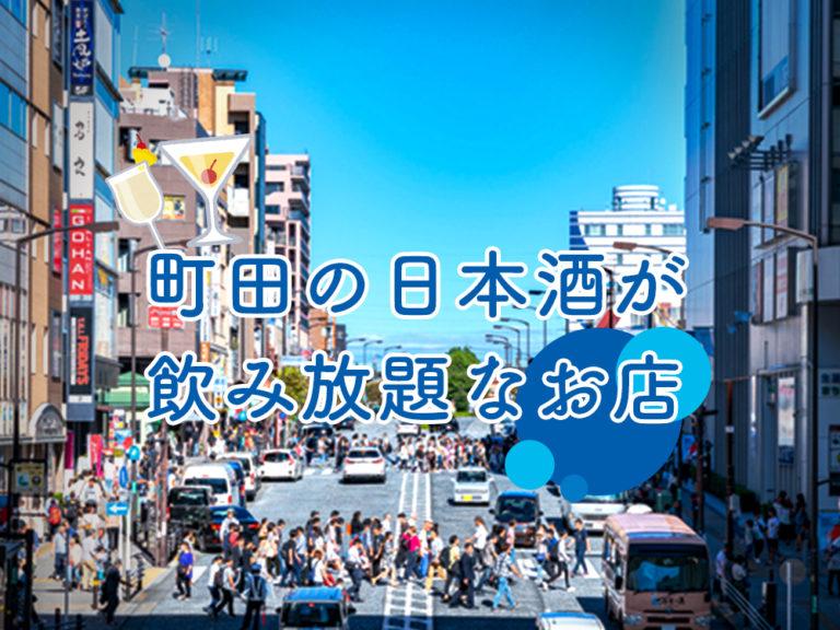 町田の日本酒が飲み放題なお店9選!シチュエーション別にご紹介!!