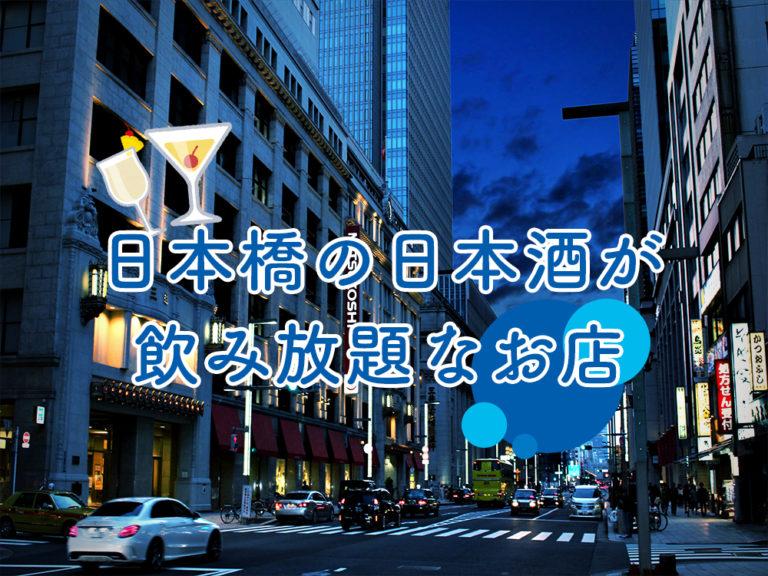 日本橋の日本酒が飲み放題なお店9選!シチュエーション別にご紹介!!