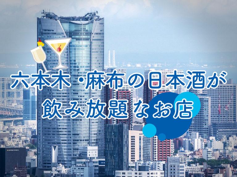 六本木・麻布の日本酒が飲み放題なお店9選!シチュエーション別にご紹介!!