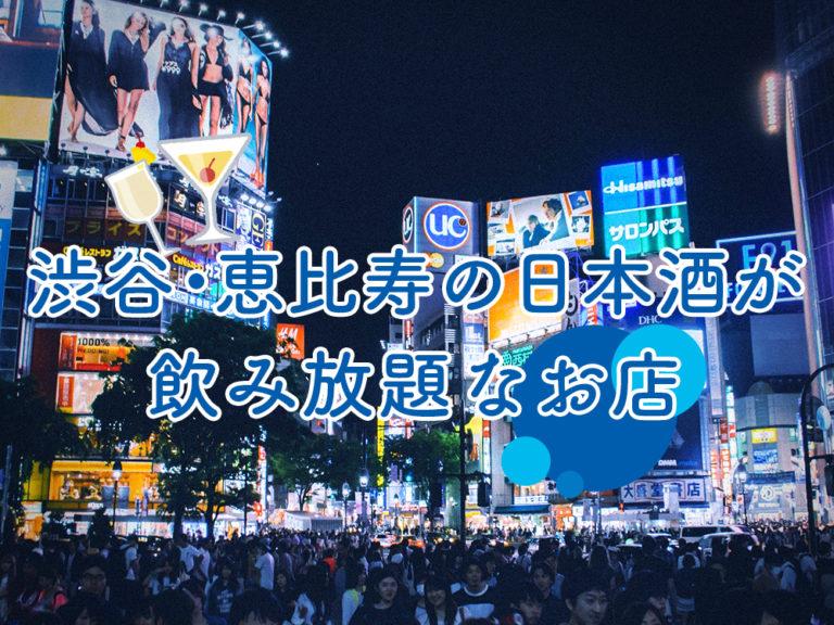 渋谷・恵比寿の日本酒が飲み放題なお店9選!シチュエーション別にご紹介!!