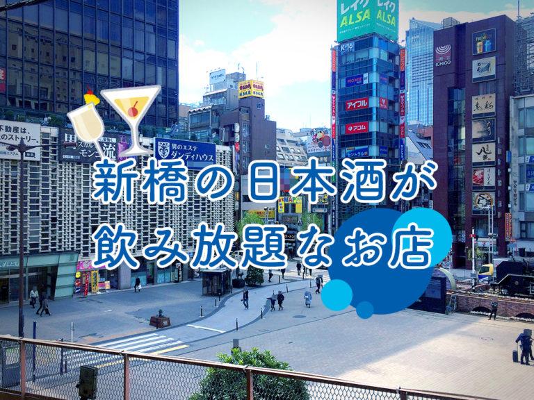 新橋の日本酒が飲み放題なお店9選!シチュエーション別にご紹介!!