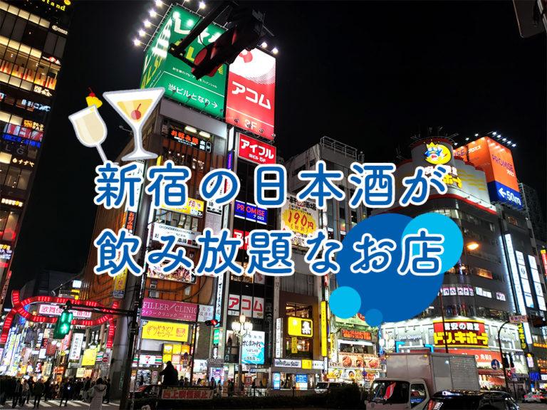 新宿の日本酒が飲み放題なお店9選!シチュエーション別にご紹介!!