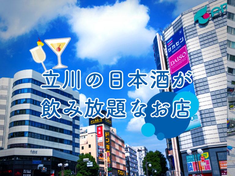 立川の日本酒が飲み放題なお店9選!シチュエーション別にご紹介!!