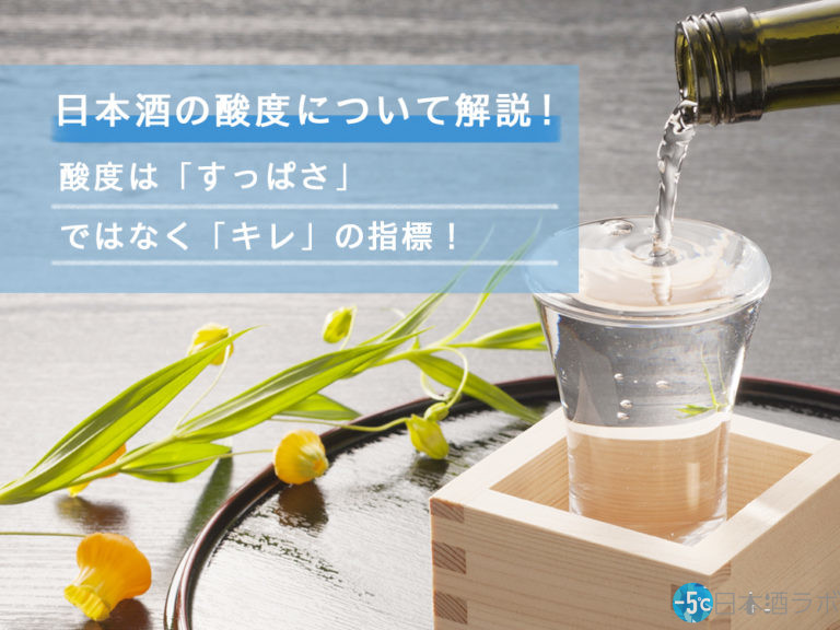 日本酒の酸度について解説!酸度は「すっぱさ」ではなく「キレ」の指標!