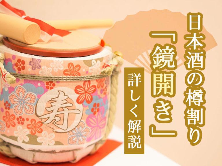 お祝いで見かける日本酒の樽割り「鏡開き」!手順・シーンを詳しく解説