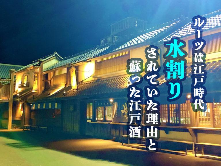 """水割り日本酒のルーツは江戸時代だった!水割り""""されていた""""理由と蘇った江戸酒"""