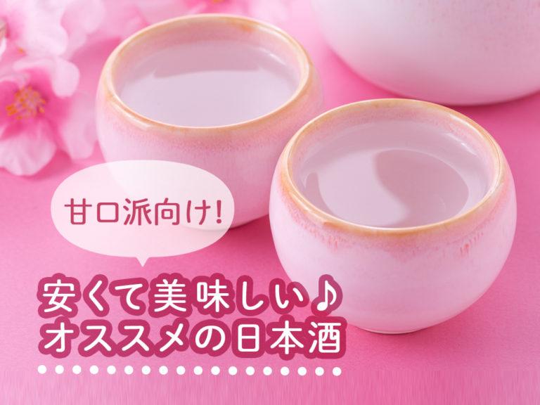 甘口派向け!安くて美味しいオススメ日本酒を8つご紹介します♪